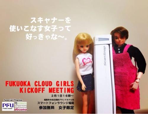 福岡クラウド女子部キックオフミーティング