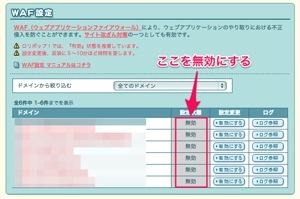 ロリポップ ユーザー専用ページ アクセス制限