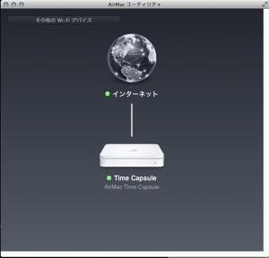 AirMac ユーティリティ と 外出先から自宅のTimeMachineにアクセスする方法があっけなかった と AV